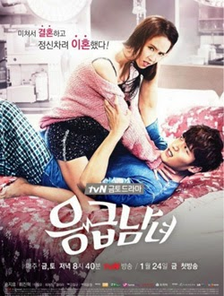 Emergency Man And Woman 2014 movie poster