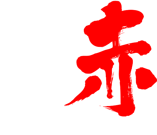 Red in brushed Kanji calligraphy