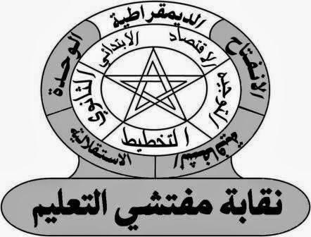 بلاغ للمكتب الإقليمي لنقابة مفتشي التعليم بسيدي بنور