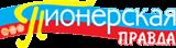 """""""Пионерская правда"""", Всероссийская газета для детей и подростков"""