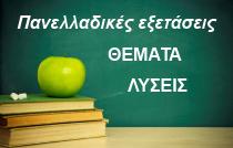 Πανελλαδικές εξετάσεις 2000 - 2013