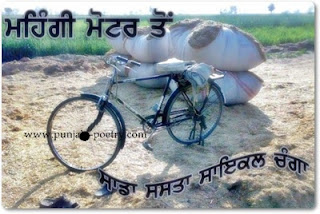 Punjabi Cycle