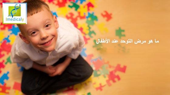 ما هو مرض التوحد عند الأطفال 1372706116Autism-in-