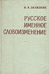 Словарь Причастий Русского языка