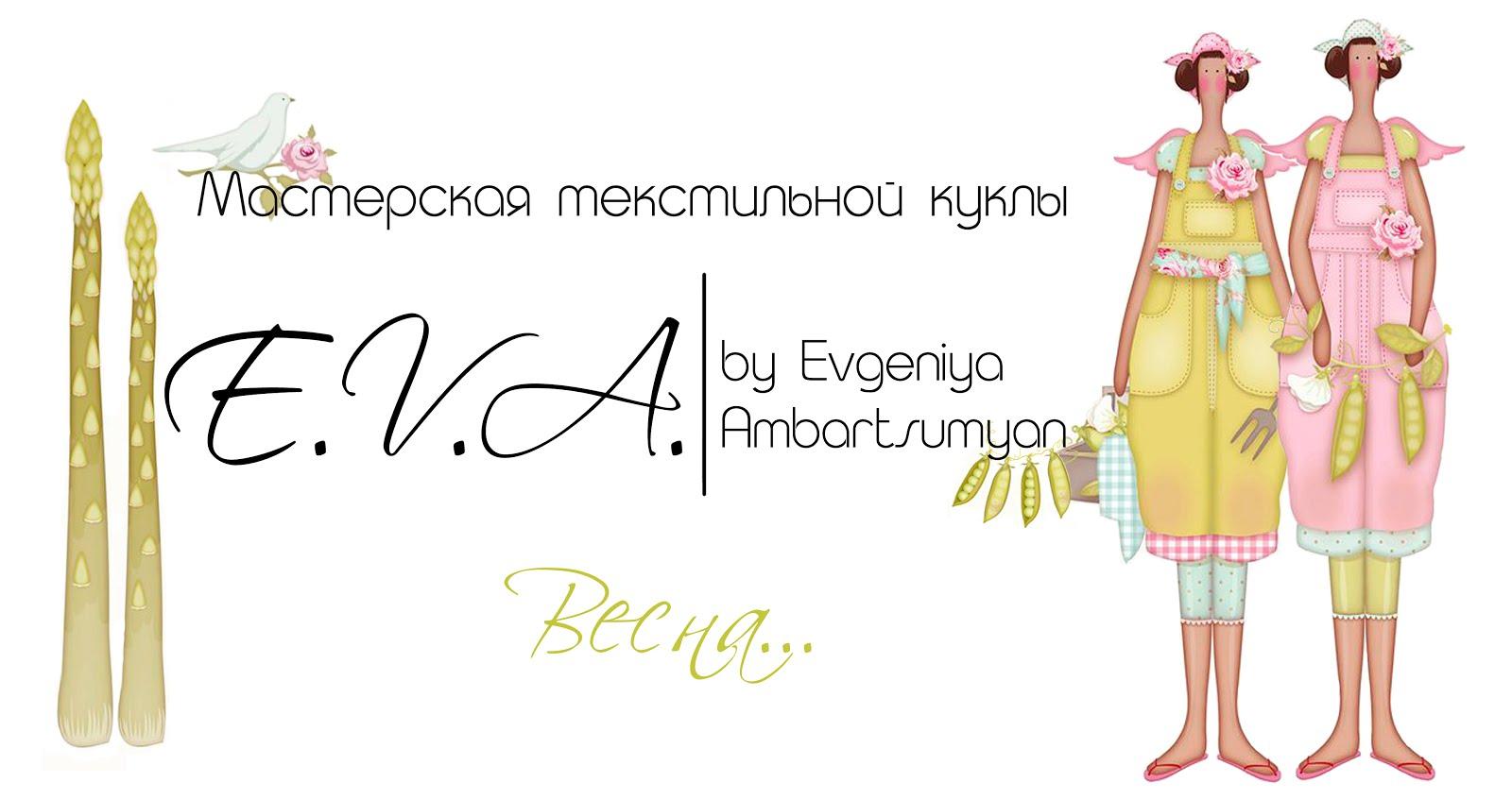 """Мастерская текстильной куклы """"E.V.A. by Evgeniya Ambartsumyan"""""""