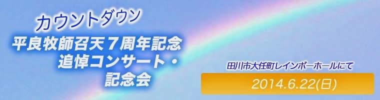 最新情報、平良牧師召天7周年記念追悼コンサート、記念会