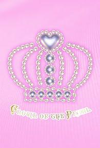 「真珠の冠」