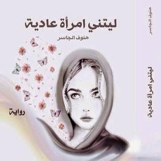 تحميل رواية ليتنى امرأة عادية pdf