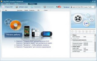 Any DVD Converter Professional 4.5.1