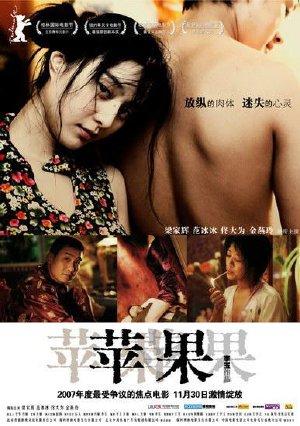 Lạc Lối Ở Bắc Kinh | Lost In Beijing (2007)