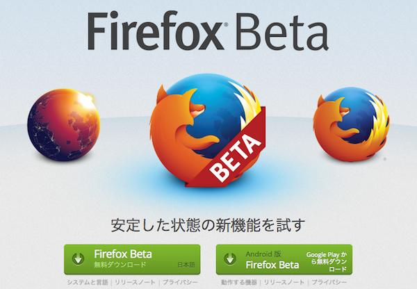 Firefox Aurora & Beta ダウンロード