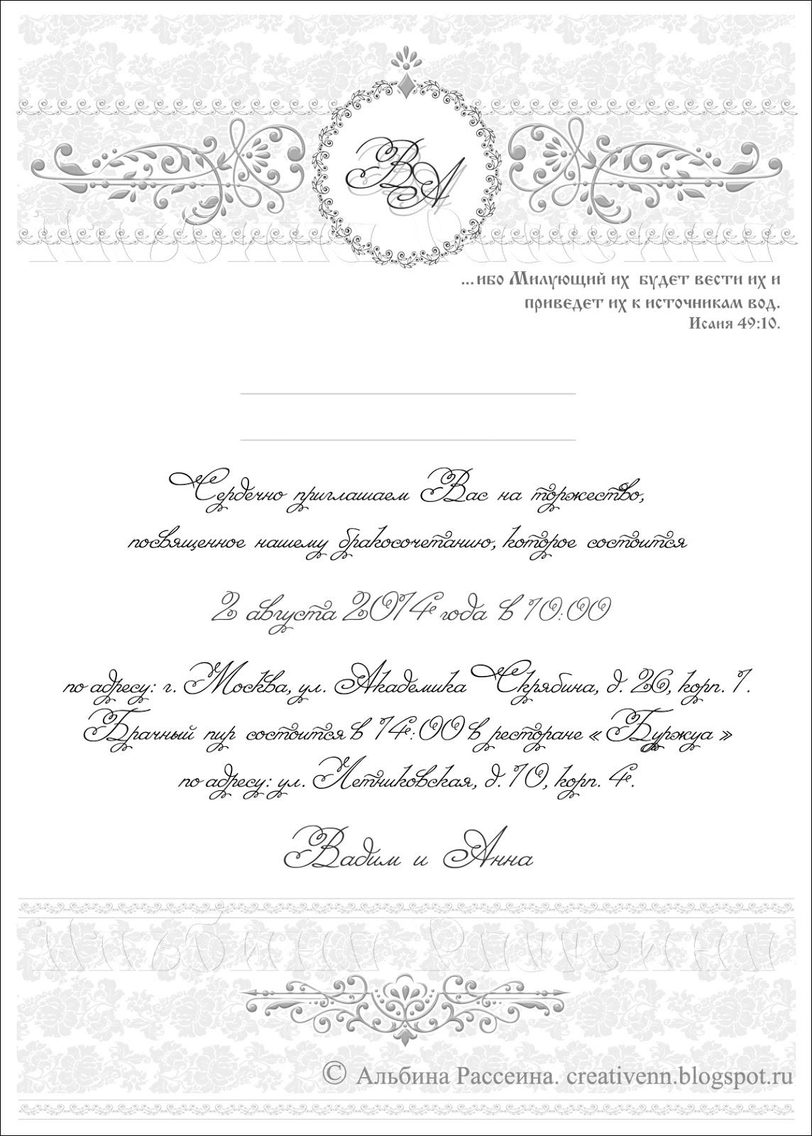 схема создания приглашений на свадьбу
