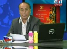 Khmer news 2012 from ctn internet news khmer daily news
