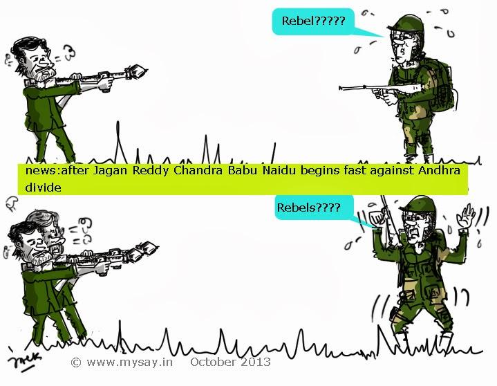 jagan mohan reddy cartoon,chandra babu naidu cartoon,sonia gandhi funny image,indian political cartoon,cartoon on Telangana,Andhra divide,mysay.in,