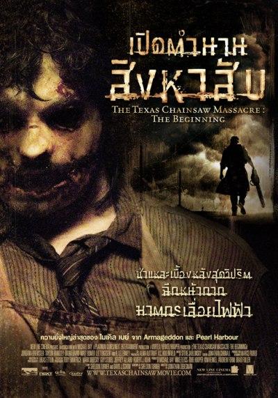 เปิดตำนานสิงหาสับ - Texas Chainsaw Massacre The Beginning - ดูหนังใหม่ ดูหนังออนไลน์ฟรี | ดูหนังมาสเตอร์ ดูหนังHD ดูหนังฟรี