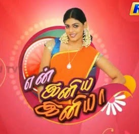 Actress Iniya Exclusive Interview 14th April 2014 Raj Tv Tamil New Year Special Program Show 14-04-2014