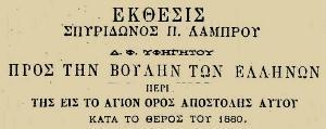 Έκθεσις προς την Βουλήν των Ελλήνων περί της εις το Άγιον Όρος αποστολής αυτού κατά το θέρος του 18
