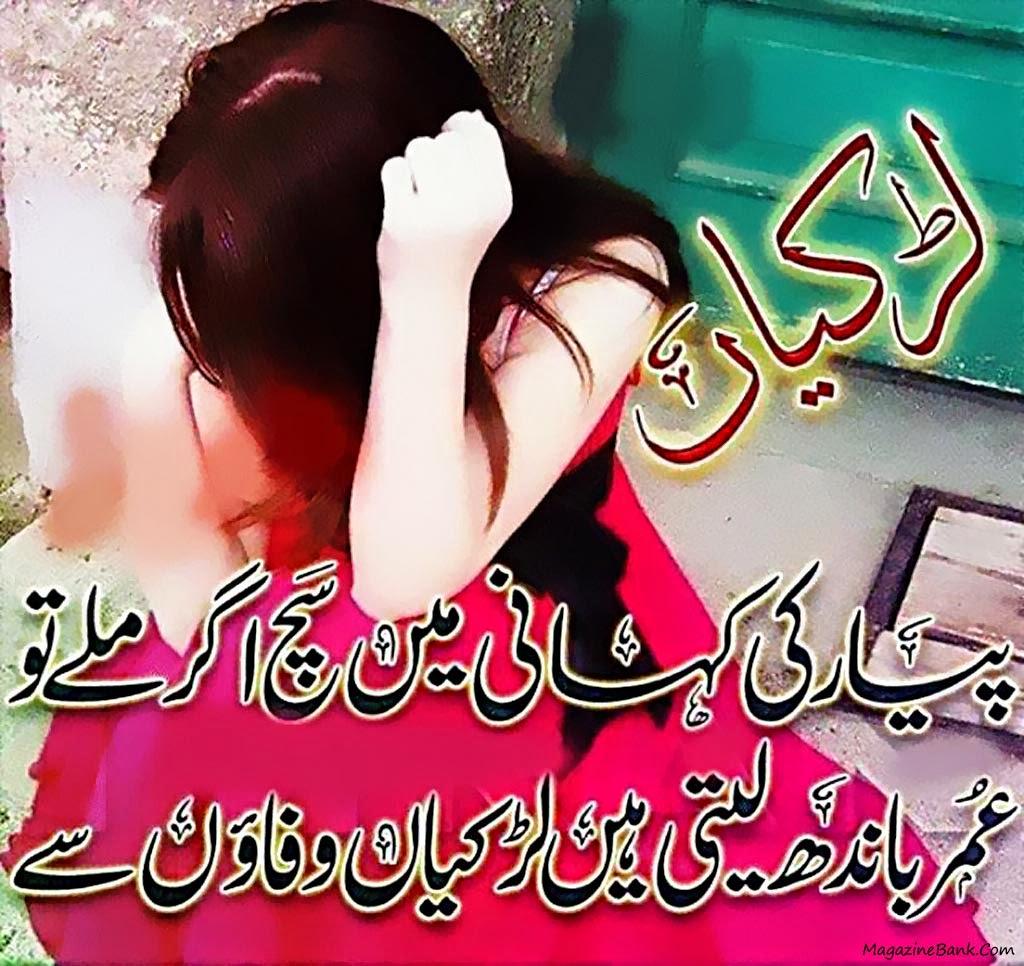 Displaying 19> Images For - Dard Bhari Shayari Dosti Urdu...