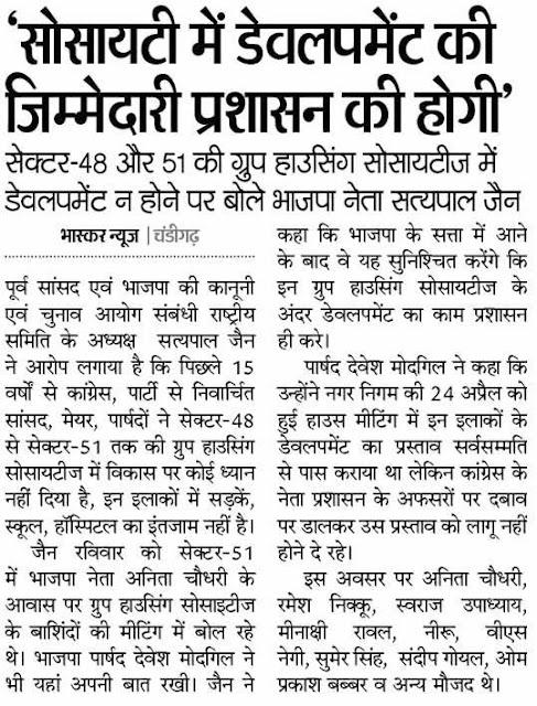 सेक्टर 48 और 51 की ग्रुप हाउसिंग सोसाइटीज में डेवलपमेंट न होने पर बोले भाजपा नेता सत्य पाल जैन।