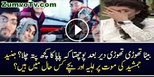 What is the Condition of Junaid Jamshed's Wife and Children After Listening About His Death