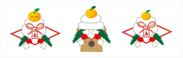 お正月(年賀状)イラスト 年賀・鏡餅 | お正月飾りの無料イラスト素材