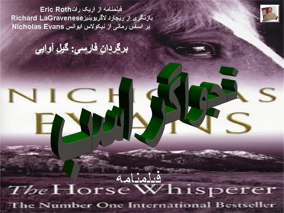 نجواگرِ اسب، فیلمنامه