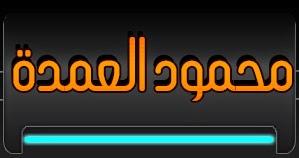 http://downloadxmusic.blogspot.com/search/label/%D9%85%D8%AD%D9%85%D9%88%D8%AF%20%D8%A7%D9%84%D8%B9%D9%85%D8%AF%D8%A9%20%D9%88%D8%A7%D9%84%D8%B3%D9%88%D9%8A%D8%B3%D9%89