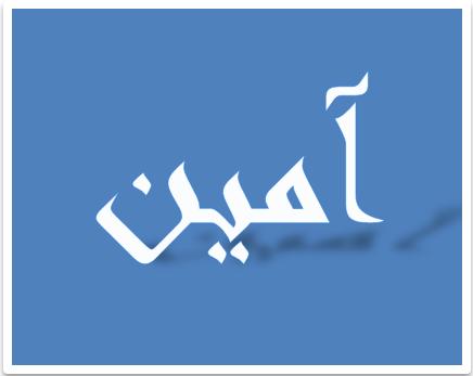 اللهم اجعل القرآن ربيع قلوبنا Amin