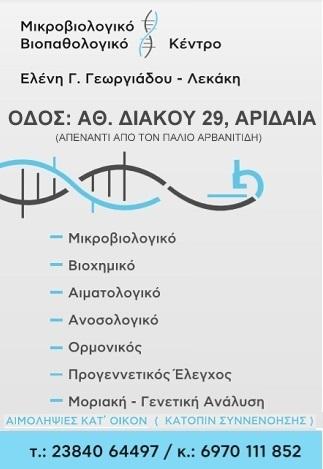 ΜΙΚΡΟΒΙΟΛΟΓΙΚΟ - ΒΙΟΠΑΘΟΛΟΓΙΚΟ ΚΕΝΤΡΟ