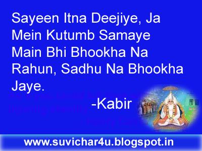 Sayeen Itna Deejiye, Ja Mein Kutumb Samaye  Main Bhi Bhookha Na Rahun, Sadhu Na Bhookha Jaye
