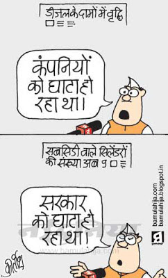 congress cartoon, petrol price hike, petrolium, dearness cartoon, mahangai cartoon, daily Humor, indian political cartoon, political humor