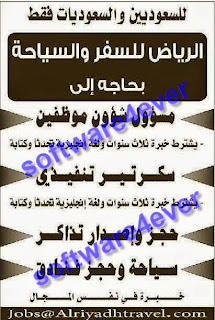 جزء 1 وظائف خالية السعودية 18-11-1434, وظائف جريد الرياض 24/9/2013, 24 سبتمبر 2013, 18 ذو القعدة 1434