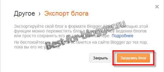 Экспорт блога на Blogger в ПК
