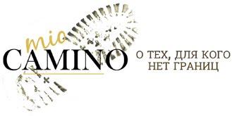 Mio Camino - журнал о путешественниках