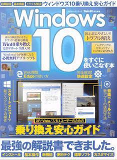 Windows10をすぐに使いこなす本