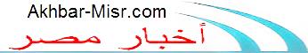 اخبار اليوم من مصر