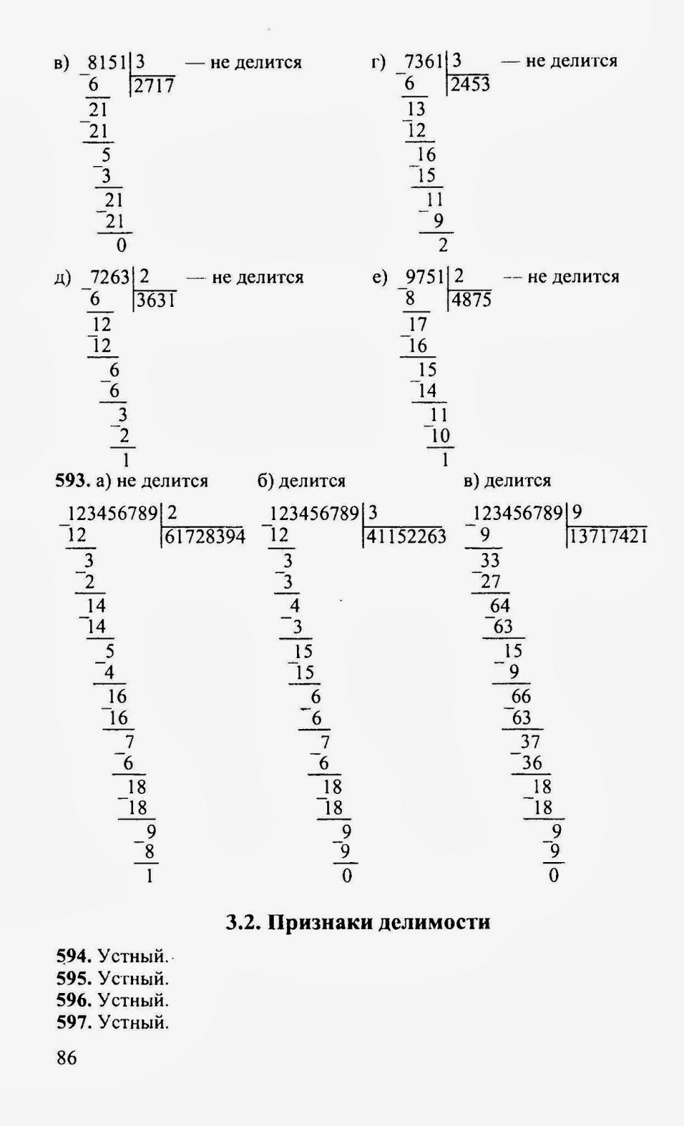 Виленкин Математика 6 класс  vcevceru