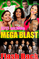 HIRU MEGA BLAST LIVE IN NARAMMALA 2015 VIDEO