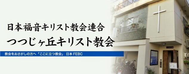 「ここに立つ教会」日本FEBC提供: 日本福音キリスト教会連合 つつじヶ丘キリスト教会・清水正夫氏