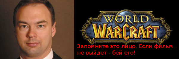 Томас Тулл warcraft