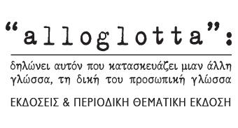 """""""alloglotta"""""""