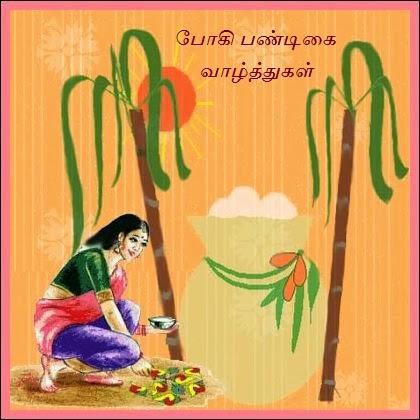 Bhogi Pandigai Valthugal / Bhogi Pongal Wishes in Tamil