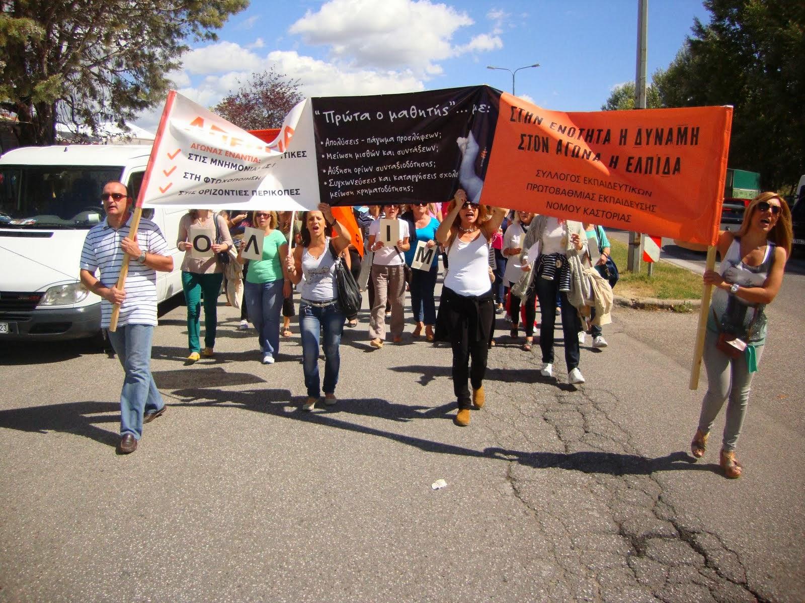 Συλλαλητήριο του Συλλόγου Εκπ/κών Π.Ε. Ν.Καστοριάς
