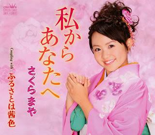 Watashi kara Anata he