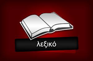 λεξικο