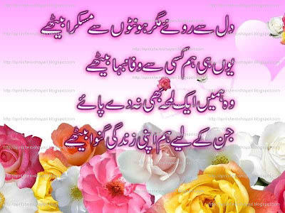 Urdu Poetry & Ghazals - dil se