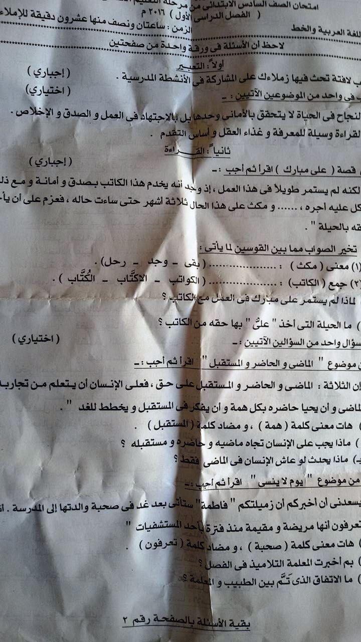 تجميعة شاملة كل امتحانات الصف السادس الابتدائى كل المواد لكل محافظات مصر نصف العام 2016 12510692_904094566364167_376171007_o