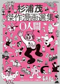 杉浦茂傑作漫画選集『0人間』