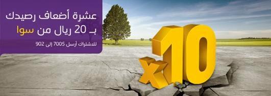 عرض سوا عشرة أضعاف من الاتصالات السعودية STC
