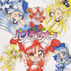 CDドラマ「魔女っ子戦隊パステリオン」